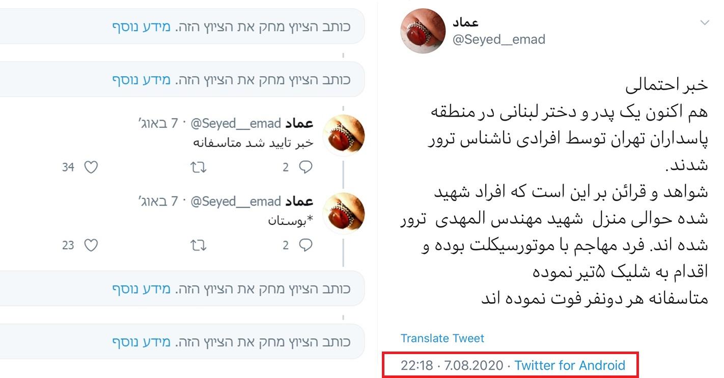 צילום מסך: ציוץ איראני על החיסול בטהראן